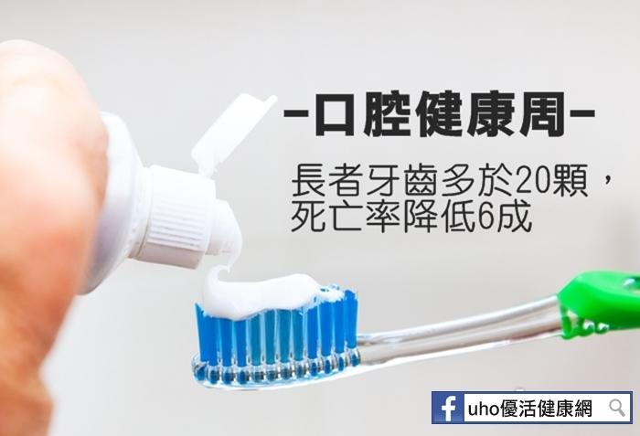 長者牙齒多於20顆,死亡率降低6成?!這些方法,都能讓牙齒更...
