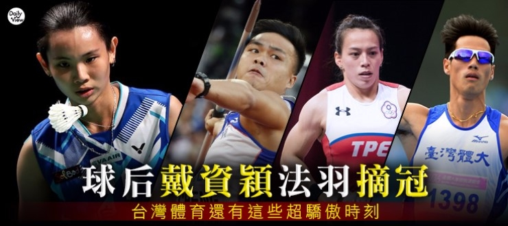 球后戴資穎法羽摘冠!台灣體育還有這些超驕傲時刻!LIFE生...