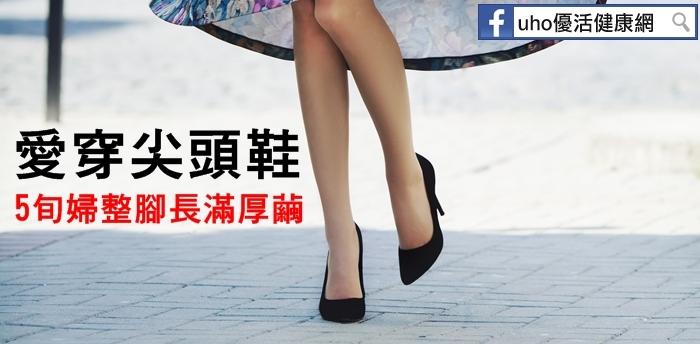 愛穿尖頭鞋千萬要小心!5旬婦整腳長滿厚繭~~...