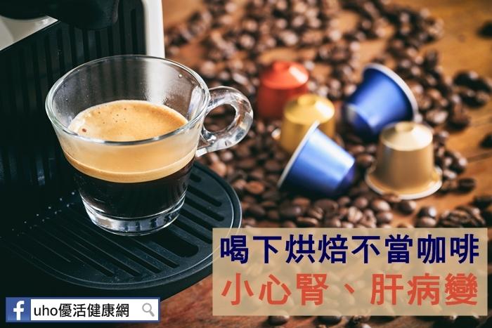 愛喝咖啡的小心了!喝下烘焙不當咖啡,小心腎、肝病變~LIF...