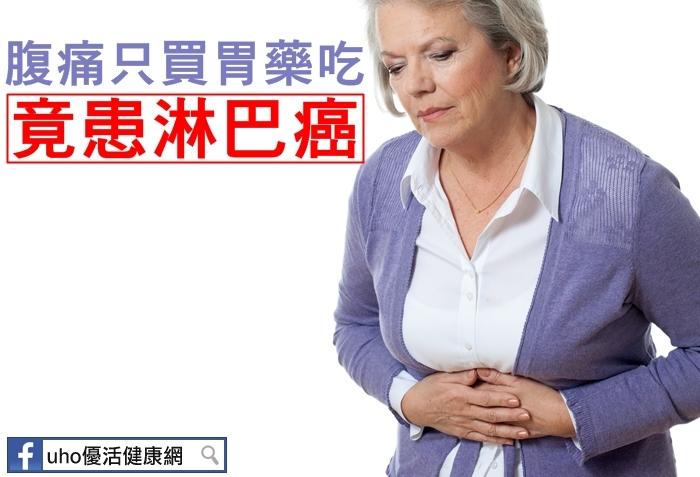 腹痛只買胃藥吃竟患淋巴癌...