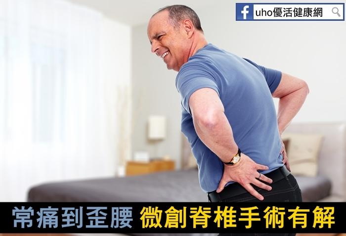常痛到「歪腰」微創脊椎手術有解...