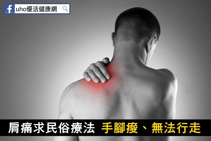 肩痛求民俗療法手腳痠、無法行走...