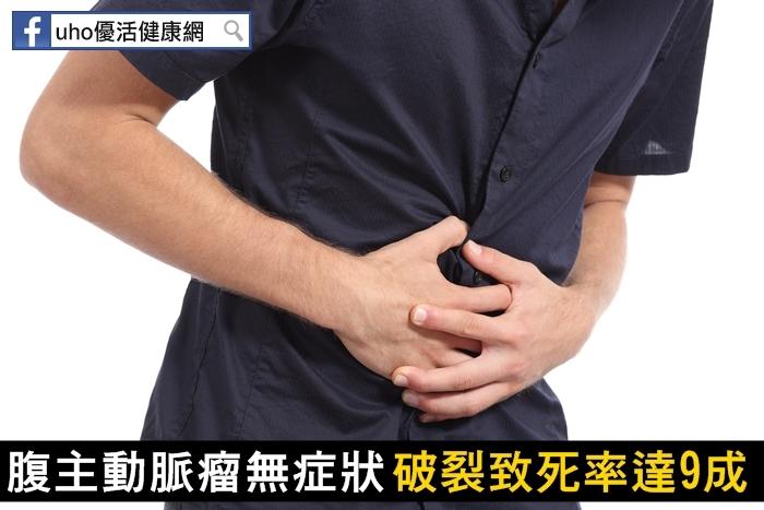 腹主動脈瘤無症狀破裂致死率達9成!...