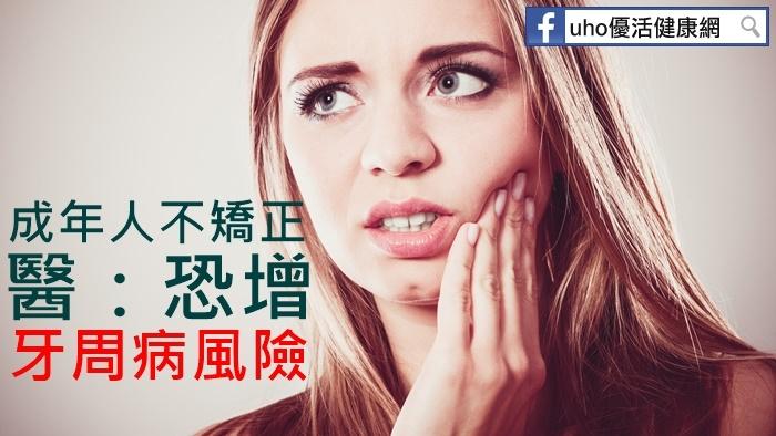成年人不矯正醫:恐增牙周病風險...