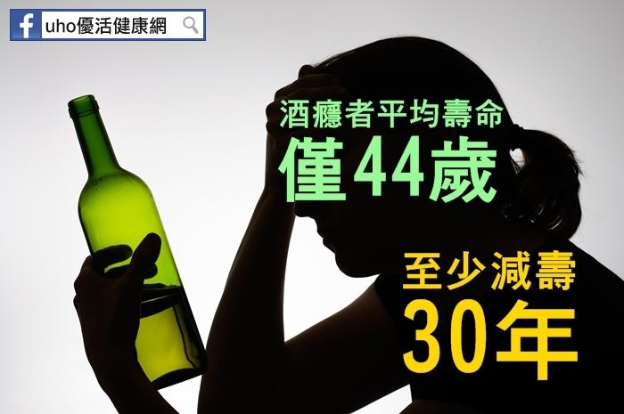 酒癮者平均壽命僅44歲至少減壽30年,甚至會發生這些疾病~...
