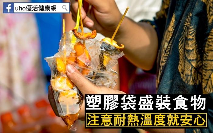 塑膠袋盛裝食物注意耐熱溫度就安心...