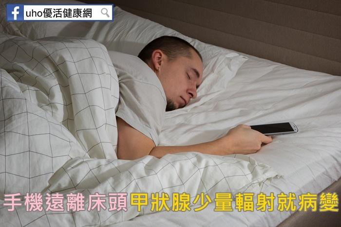 手機遠離床頭!甲狀腺少量輻射就病變...