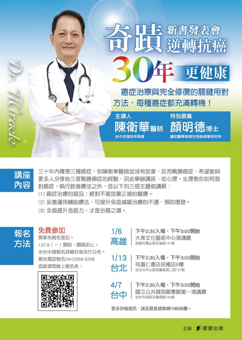 【免費講座】30年罹患3種癌症!陳衛華醫師親身分享抗癌治療與...