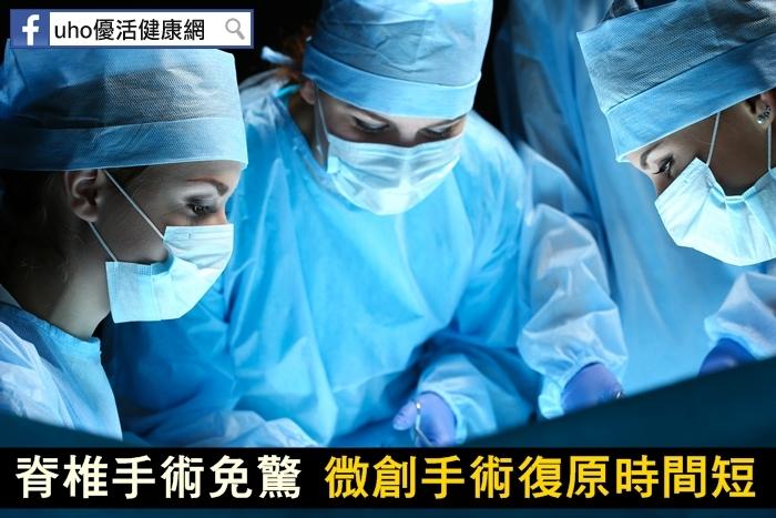 脊椎手術免驚微創手術復原時間短...