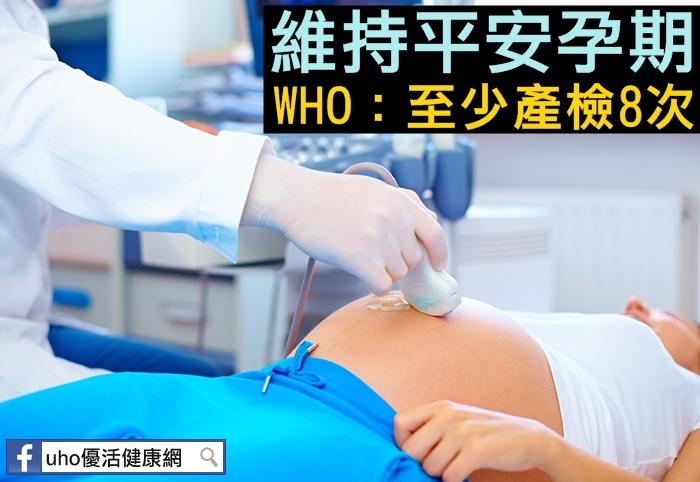 維持平安孕期WHO:至少產檢8次...