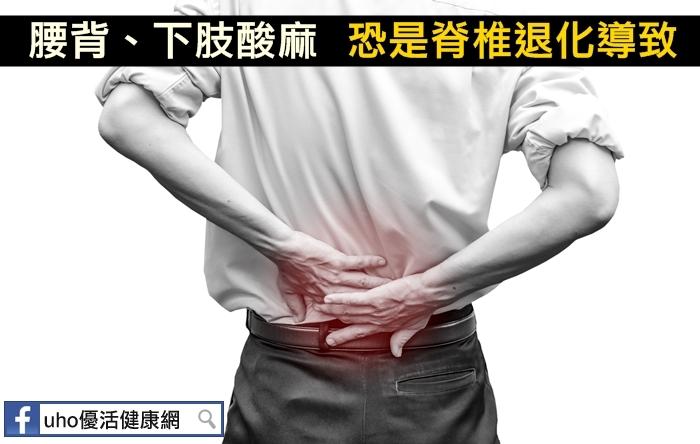 腰背、下肢酸麻恐是脊椎退化導致...
