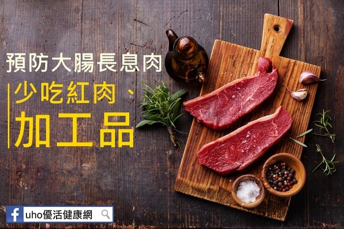 預防大腸長息肉少吃紅肉、加工品...