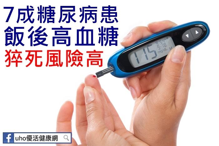 7成糖尿病患飯後高血糖猝死風險高...