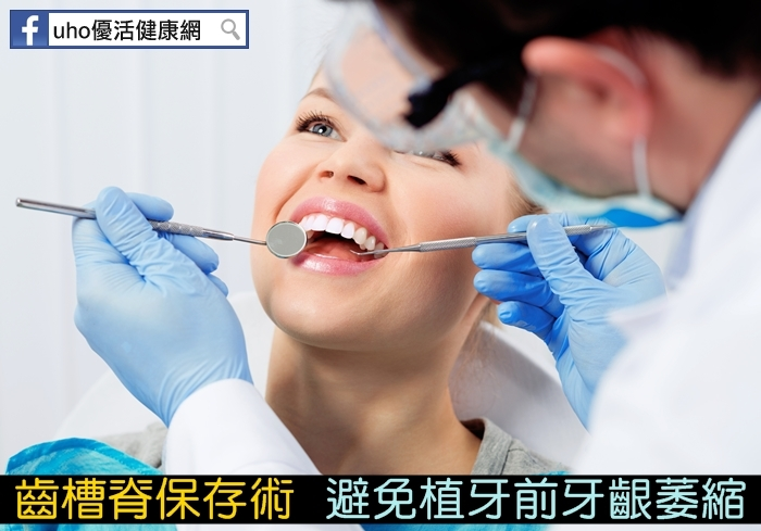 「齒槽脊保存術」避免植牙前牙齦萎縮...