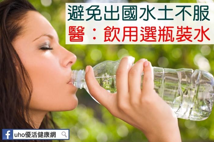 避免出國水土不服醫:飲用選瓶裝水...