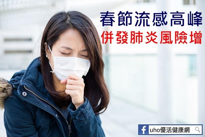 春節流感高峰!併發肺炎風險增...