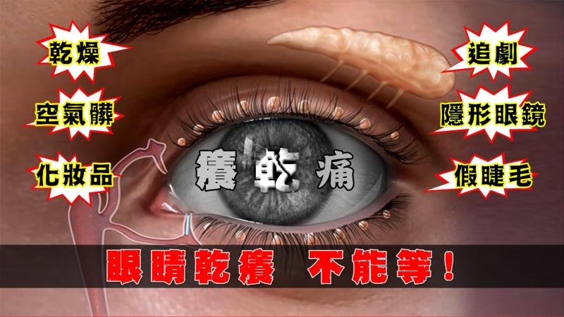 追劇、髒空氣、隱形眼鏡配戴...你患了乾眼症嗎?!破解「乾眼...