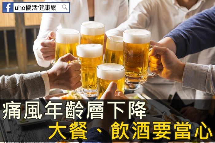 痛風年齡層下降大餐、飲酒要當心...