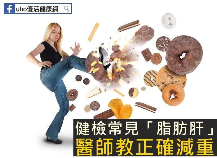 健檢常見「脂肪肝」醫師教正確減重...