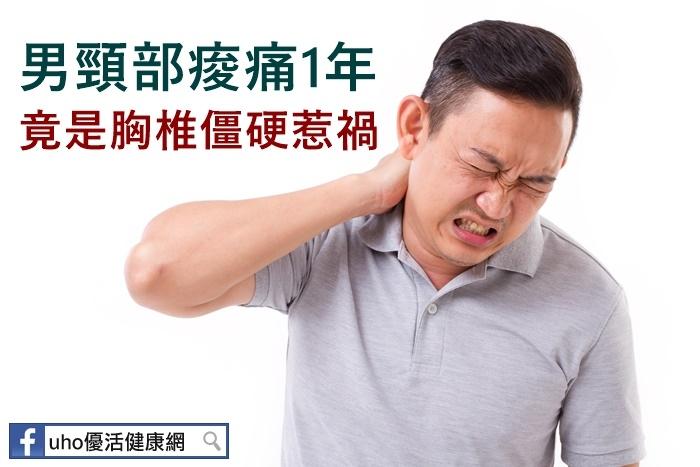 男頸部痠痛1年竟是胸椎僵硬惹禍!...