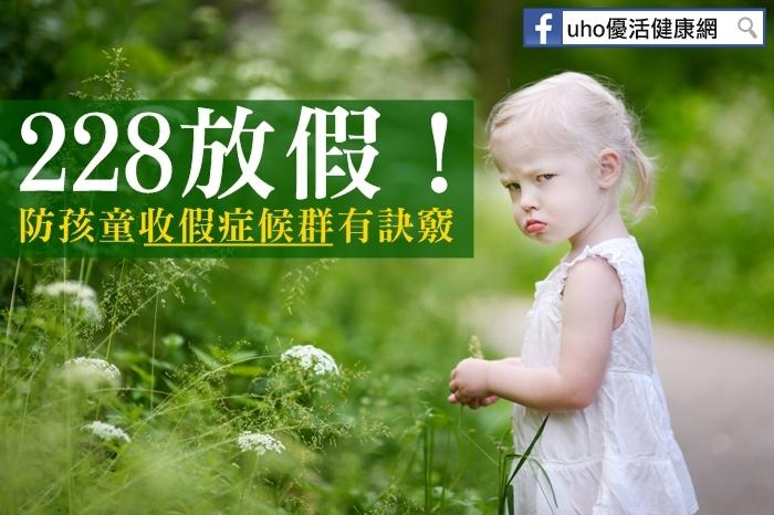 228放假!防孩童收假症候群有訣竅...