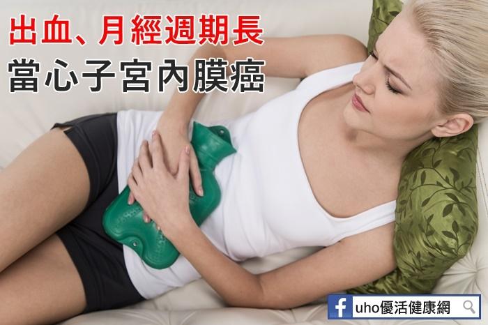 出血、月經週期長當心子宮內膜癌...