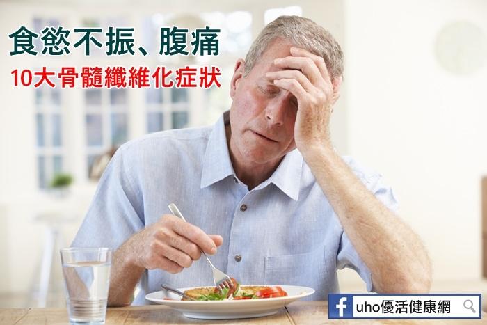 食慾不振、腹痛10大骨髓纖維化症狀...