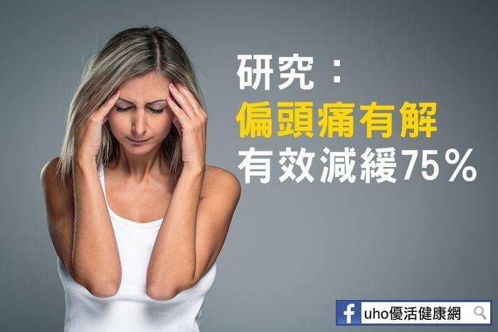 研究:偏頭痛有解有效減緩75%...