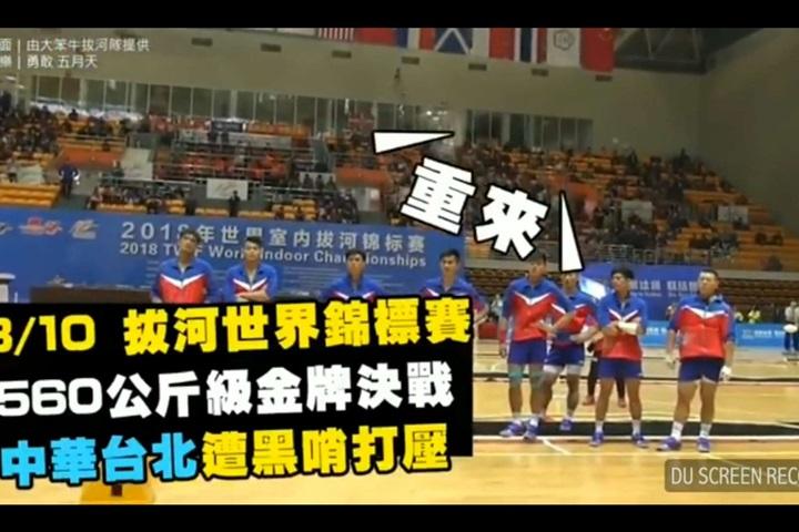 台拔河隊在中國被吹黑哨金牌飛了選手痛哭...