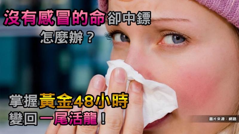 沒有感冒的命病了怎麼辦?掌握感冒後「黃金48小時」讓你變...
