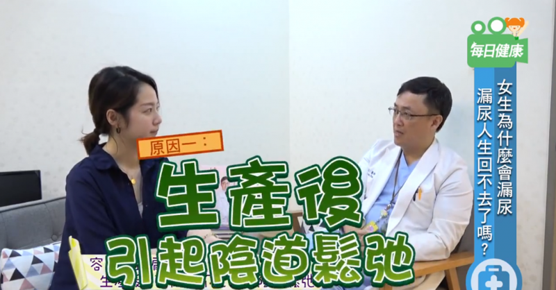 女性失禁、漏尿超困擾?陳保仁醫師授三招杜絕「滴答尿」LIF...