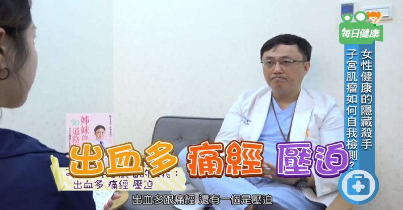 子宮肌瘤罹患率高達50%!婦科名醫陳保仁教三招自我檢測LI...