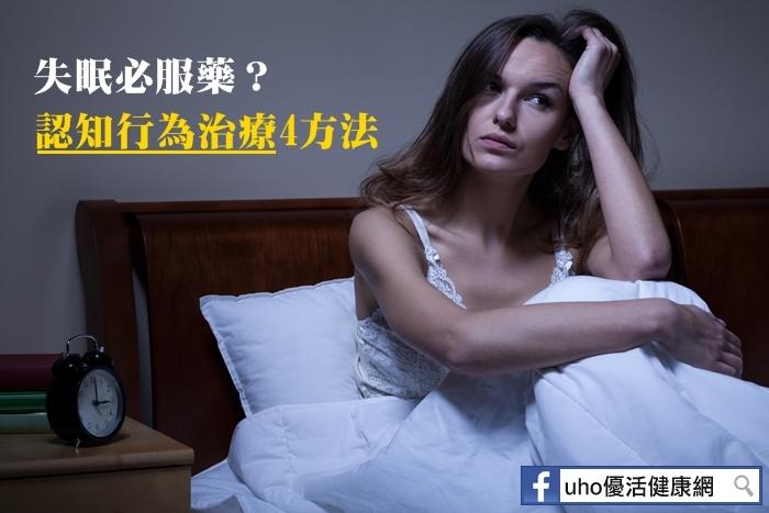 失眠必服藥?認知行為治療4方法...