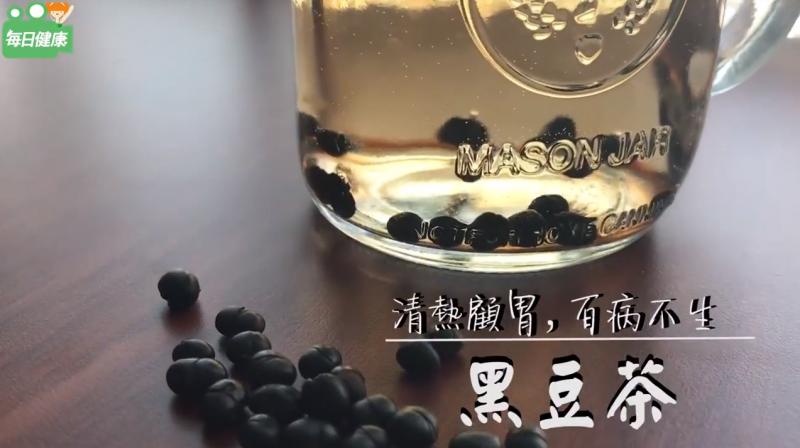 適合全家人的「黑豆茶」煮法!瘦身、降血糖、提升免疫力,眾多功...