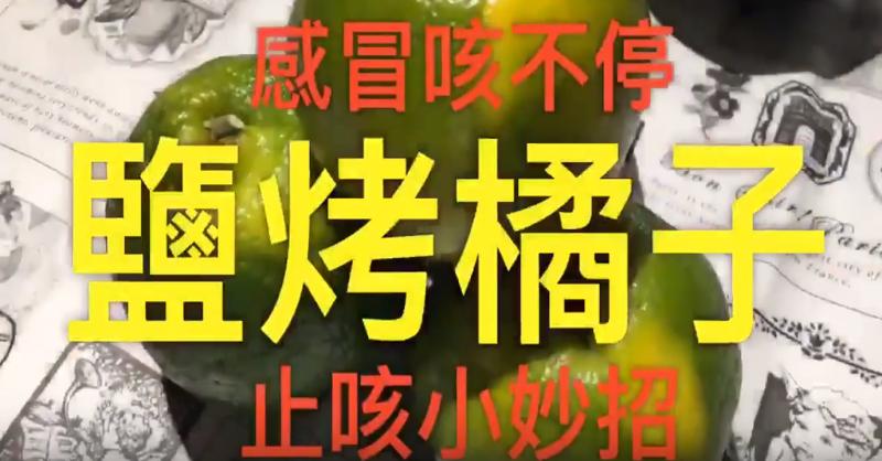 感冒、咳嗽老是好不了?祖傳秘方「鹽烤橘子」吃了快快好!LI...