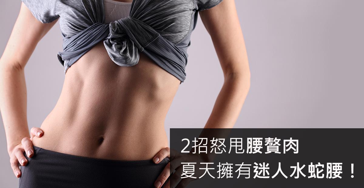 夏天擁有迷人水蛇腰!日本專業整體師2招怒甩腰贅肉LIFE...