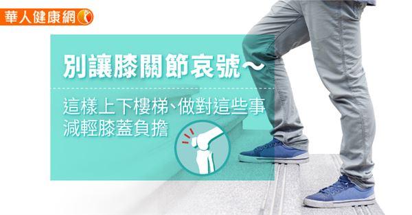 別讓膝關節哀號〜這樣上下樓梯、做對這些事,減輕膝蓋負擔LI...