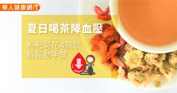 夏日喝茶降血壓枸杞菊花4茶飲輕鬆動手做...
