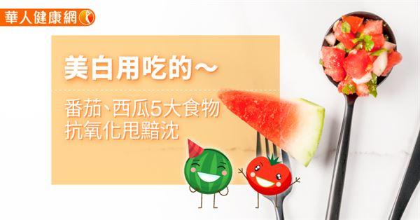 美白用吃的〜番茄、西瓜5大食物抗氧化甩黯沈...