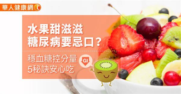 水果甜滋滋,糖尿病要忌口?穩血糖控分量,5秘訣安心吃LIF...