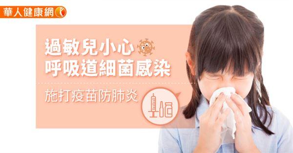 過敏兒小心呼吸道細菌感染施打疫苗防肺炎...