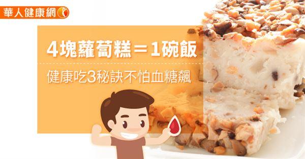 4塊蘿蔔糕=1碗飯健康吃3秘訣不怕血糖飆...