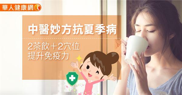 中醫妙方抗夏季病:2茶飲+2穴位,提升免疫力...