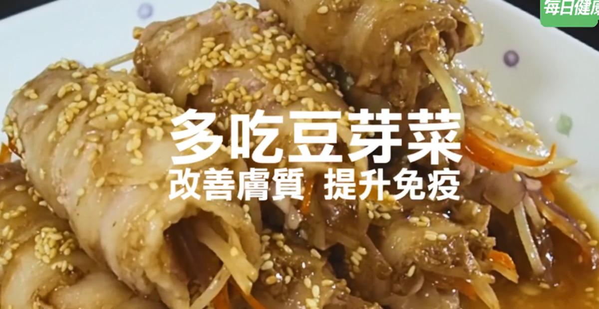 豆芽菜新吃法!馬可老師教「五花肉豆芽菜捲」改善膚質、提升免...