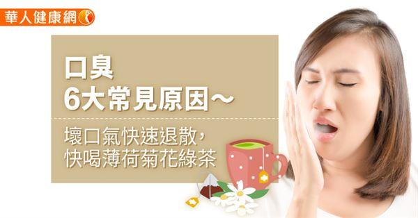 口臭6大常見原因〜壞口氣快速退散,快喝薄荷菊花綠茶LIFE...