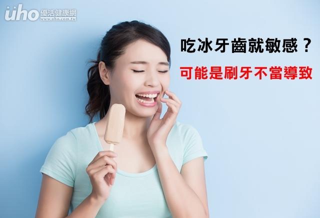 吃冰牙齒就敏感?可能是刷牙不當導致...