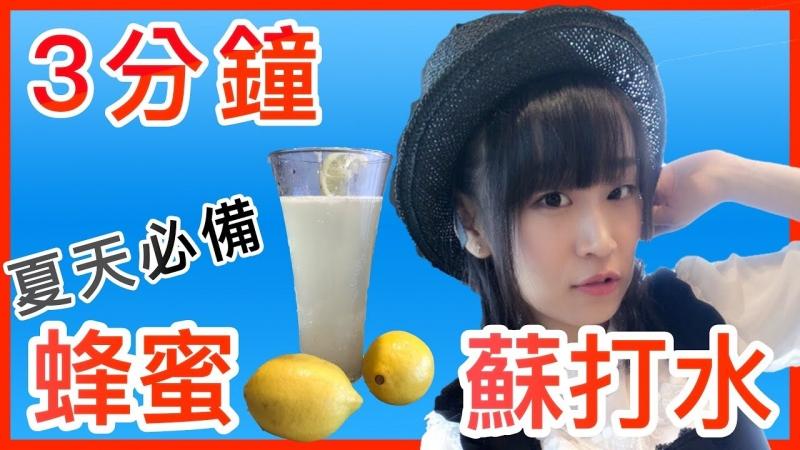 【小廚娘時間】3分鐘如何製作養顏美容蜂蜜檸檬蘇打水|拆組達...