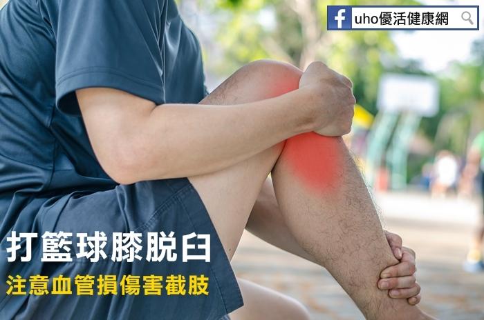 打籃球膝脫臼注意血管損傷害截肢...