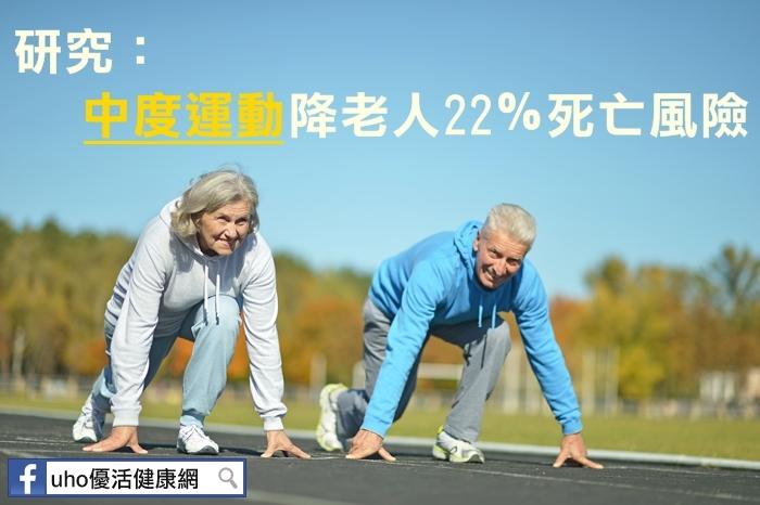 研究:中度運動降老人22%死亡風險...